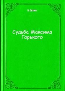 Обложка книги  - Судьба Максима Горького