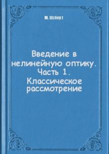 Обложка книги  - Введение в нелинейную оптику. Часть 1. Классическое рассмотрение