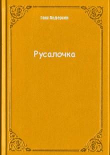 Обложка книги  - Русалочка