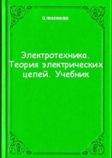 Обложка книги  - Электротехника. Теория электрических цепей. Учебник