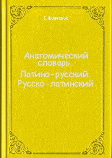 Обложка книги  - Анатомический словарь. Латино-русский. Русско-латинский