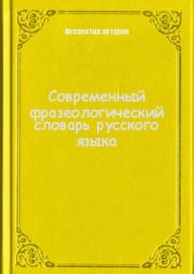 Обложка книги  - Современный фразеологический словарь русского языка