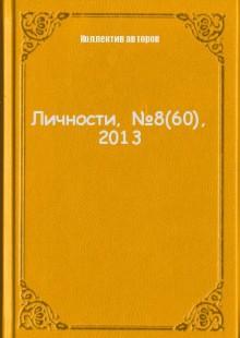 Обложка книги  - Личности, №8(60), 2013