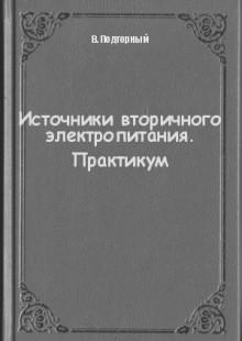 Обложка книги  - Источники вторичного электропитания. Практикум