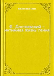 Обложка книги  - Ф. Достоевский – интимная жизнь гения