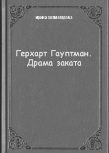 Обложка книги  - Герхарт Гауптман. Драма заката