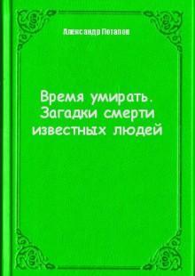 Обложка книги  - Время умирать. Загадки смерти известных людей