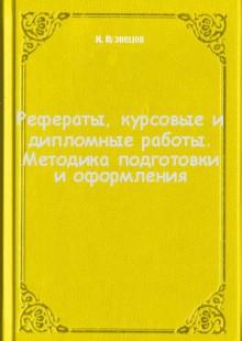 Обложка книги  - Рефераты, курсовые и дипломные работы. Методика подготовки и оформления