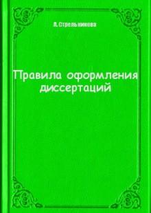 Обложка книги  - Правила оформления диссертаций