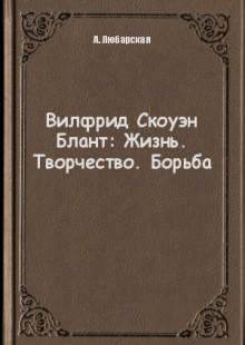 Обложка книги  - Вилфрид Скоуэн Блант: Жизнь. Творчество. Борьба