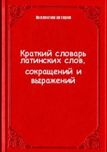 Обложка книги  - Краткий словарь латинских слов, сокращений и выражений