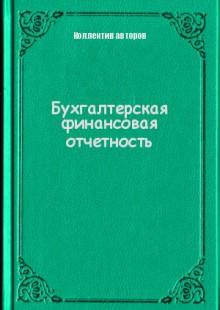Обложка книги  - Бухгалтерская финансовая отчетность