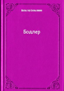 Обложка книги  - Бодлер