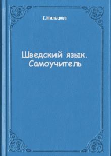 Обложка книги  - Шведский язык. Самоучитель