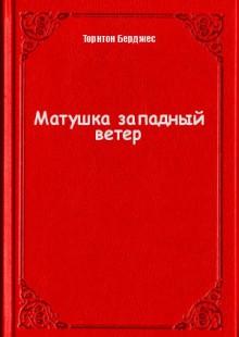 Обложка книги  - Матушка западный ветер