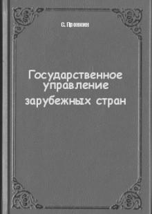 Обложка книги  - Государственное управление зарубежных стран
