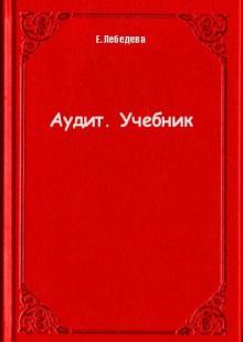 Обложка книги  - Аудит. Учебник