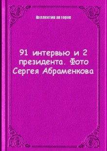 Обложка книги  - 91 интервью и 2 президента. Фото Сергея Абраменкова