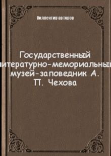 Обложка книги  - Государственный литературно-мемориальный музей-заповедник А. П. Чехова