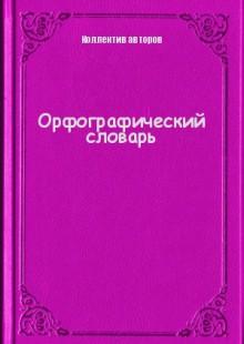 Обложка книги  - Орфографический словарь
