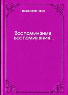 Обложка книги  - Воспоминания, воспоминания…