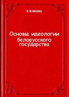Обложка книги  - Основы идеологии белорусского государства