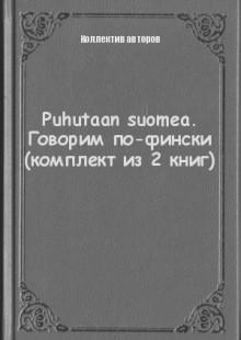 Обложка книги  - Puhutaan suomea. Говорим по-фински (комплект из 2 книг)