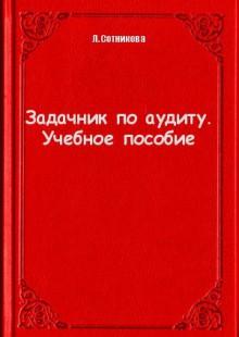 Обложка книги  - Задачник по аудиту. Учебное пособие