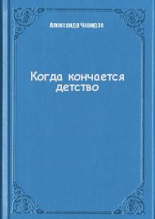 Обложка книги  - Когда кончается детство