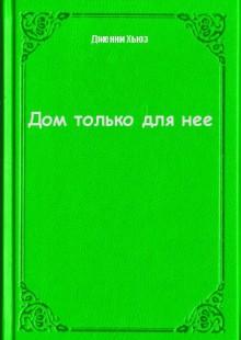 Обложка книги  - Дом только для нее