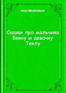 Обложка книги  - Сказки про мальчика Бекну и девочку Теклу