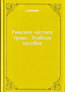 Обложка книги  - Римское частное право. Учебное пособие