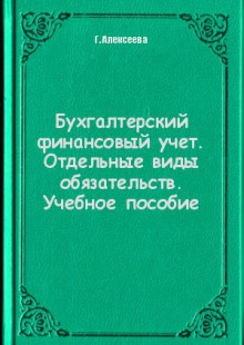 Обложка книги  - Бухгалтерский финансовый учет. Отдельные виды обязательств. Учебное пособие