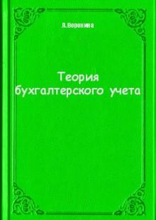Обложка книги  - Теория бухгалтерского учета