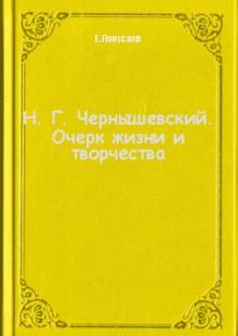 Обложка книги  - Н. Г. Чернышевский. Очерк жизни и творчества