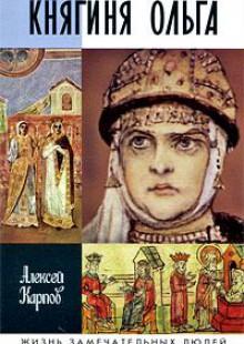 Обложка книги  - Княгиня Ольга