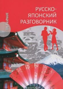 Обложка книги  - Русско-японский разговорник
