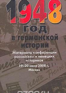Обложка книги  - 1948 год в германской истории