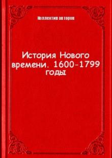 Обложка книги  - История Нового времени. 1600-1799 годы