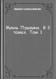 Обложка книги  - Жизнь Пушкина. В 2 томах. Том 1