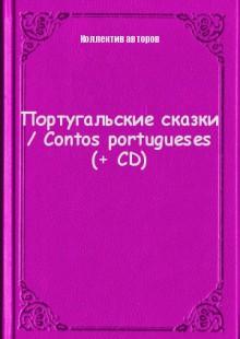 Обложка книги  - Португальские сказки / Contos portugueses (+ CD)
