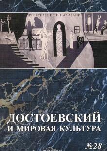 Обложка книги  - Достоевский и мировая культура. Альманах, №28, 2012