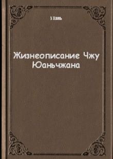 Обложка книги  - Жизнеописание Чжу Юаньчжана