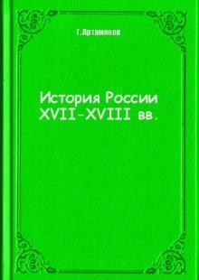 Обложка книги  - История России XVII-XVIII вв.