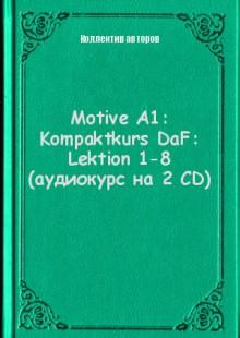 Обложка книги  - Motive A1: Kompaktkurs DaF: Lektion 1-8 (аудиокурс на 2 CD)
