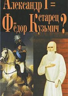 Обложка книги  - Александр I = старец Федор Кузьмич?