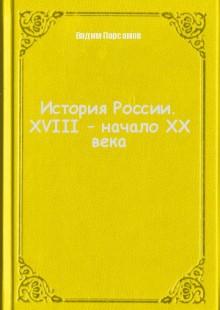 Обложка книги  - История России. XVIII – начало XX века
