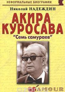 Обложка книги  - Акира Куросава. «Семь самураев»