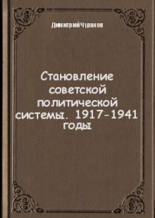 Обложка книги  - Становление советской политической системы. 1917-1941 годы