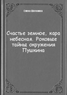 Обложка книги  - Счастье земное, кара небесная. Роковые тайны окружения Пушкина